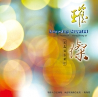 《水晶清音音乐》系列-Dancing Crystal璀璨